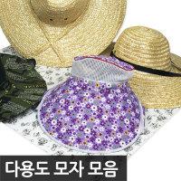 작업모자/밀짚/정글/썬캡/등산/왕골/비치/여름/A