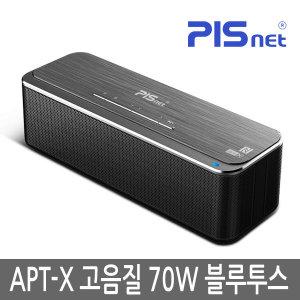 블루투스 스피커 APT-X CD음질 70W / 피스넷 어쿠스틱