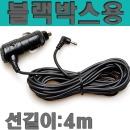 4m 차량용 충전기 시거잭/ 아이로드 V9 용 전원