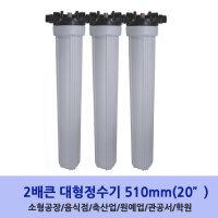 2배큰정수기 대형정수기 지하수정수기 공장/축산/원예