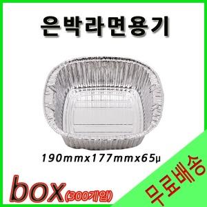 일성 라면용기1box(3팩)무료배송/은박용기/pc방뽀그리