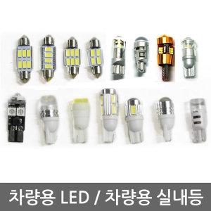 고품질 자동차LED/LED실내등/T10/차량용실내등