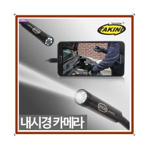 스마트폰 내시경 카메라 노트북 자동차정비 배관