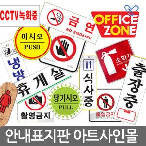 아크릴 안내 표지판 CCTV녹화중 주차금지 화장실 금연