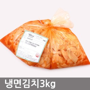 냉면무김치 3kg 냉면김치 / HACCP 국내산농산물100%