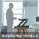 닥터데스크-스탠딩책상/스탠딩데스크/서서일하는책상