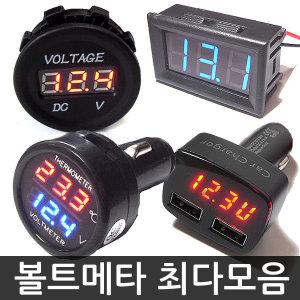 볼트게이지 볼트메타 전압측정기 배터리 자동차용품