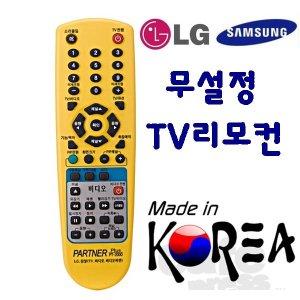 LG(엘지)/삼성 무설정 TV리모컨 PT-2000 국산 리모컨