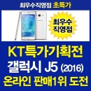 KT/갤럭시J5 2016/SM-J510K/옥션핫딜/80종선택사은품