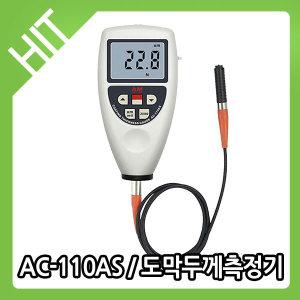 도막두께측정기 코팅 AC-110AS 철 비철 겸용