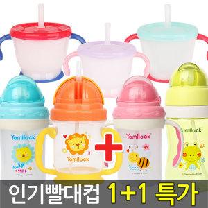 빨대컵 1+1 특가/쥬스컵 아기컵 스파우트컵 유아컵