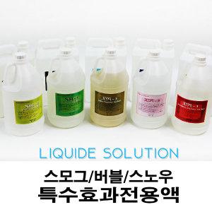 특수효과 전용액 스모그액 포그액 버블액 연기발생