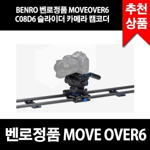 BENRO/벤로정품/Moveover8/C08D6/DSLR/슬라이더
