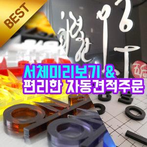 온싸인 입체문자/간판글씨/아크릴스카시/실내간판