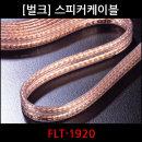 오디오플러스 스피커케이블 FLT-1920 (1m) 무산소동선