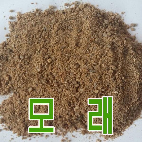 조경용모래20kg/조경용/잔디배토/무료배송
