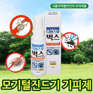 디펜스벅스 모기기피제 50ml (레몬향) /진드기기피제
