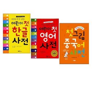 (YBM) 첫그림 영어사전/ 어린이 첫 한글사전/ 첫 그림 중국어사전 시리즈(선택) : 한글 영어 중국어 사전