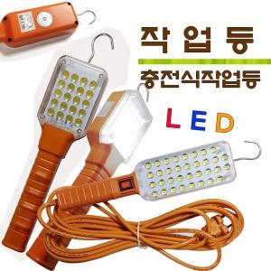 작업등/LED작업등/충전작업등/캠핑 엘이디 작업등 LED
