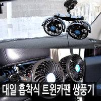 대일 차량용 흡착식 트윈카팬 쌍풍기/차량용선풍기