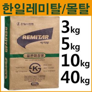 레미탈/몰탈/3kg 5kg 10kg 40kg/2500원~/한일레미탈