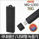 HJ 국산 MQ-U350 16G USB녹음기 녹취기 보이스레코더