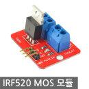 IRF520 MOS FET �帮�̹� ��� �Ƶ��̳� ���������