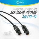 AITA512 옵티컬 오디오 광케이블 S/PDIF TOSLINK 1.5M