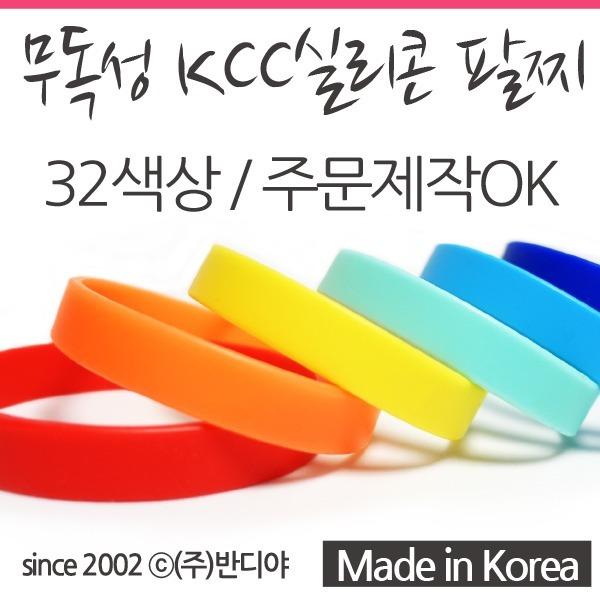 국산 실리콘100% 무독성 실리콘팔찌 제작/스포츠팔찌