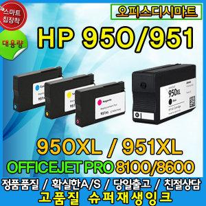 HP-CN045AA CN046AA CN047AA CN048AA 950xl/951xl