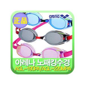新아레나 일본 수입 노패킹수경 AGL-190PA/AGL-220MPA