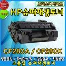 재생토너 HP CF280A CF280/LJ P400 M401D