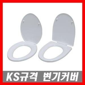 국산 변기커버 양변기 커버시트 변기시트 양변기커버