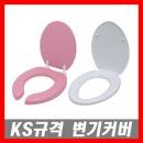 KS규격 국산 변기커버 양변기  변기시트 양변기커버