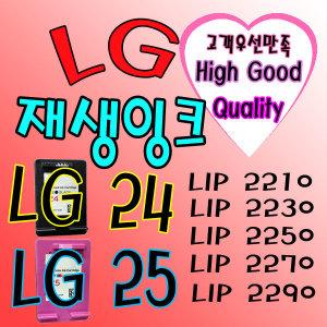 LG재생 24검정 25칼라 LIP 2250 복합기 고품질 잉크