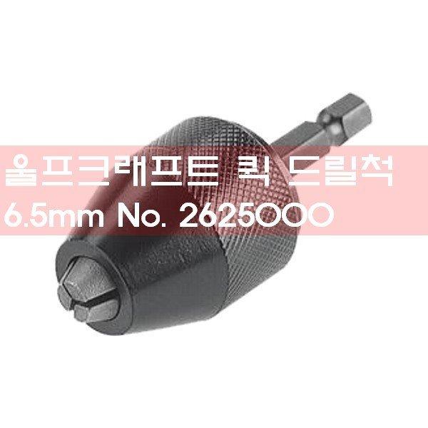 울프크래프트 0.5-6.5mm 퀵 드릴척 2625000 IXO 3.6V