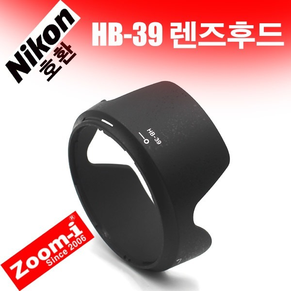 Zoom-i 니콘 HB-39 호환 렌즈후드 Hood