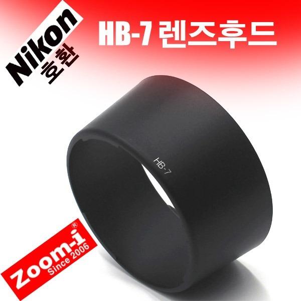 Zoom-i 니콘 HB-7 호환 렌즈후드 Hood