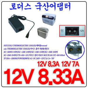 카이스 멀티카포트 CTS-850-12V 12V 8.3A국산어댑터2P