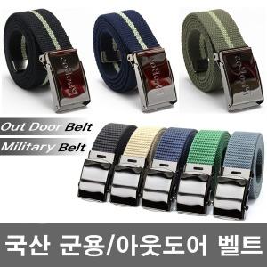 국산 군용벨트 캐주얼 혁띠 허리띠 남성 등산 청바지