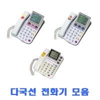 알티폰/2국선전화기/당일출고/3국선전화기/5국선전화