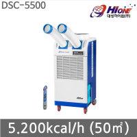 대성하이원 DSC-5500 이동식에어컨/15평형/집중냉방
