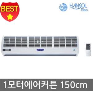 한솔 에어커튼 1모터 150cm 초절전 저소음 FM-CMR15
