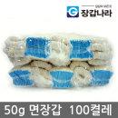 50g 면장갑100켤레/목장갑/정비/작업용/3M/반코팅장갑