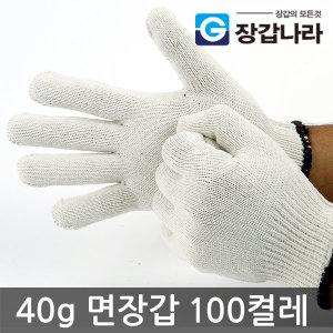 40g 면장갑 100켤레 목장갑 반코팅장갑 코팅장갑 작업