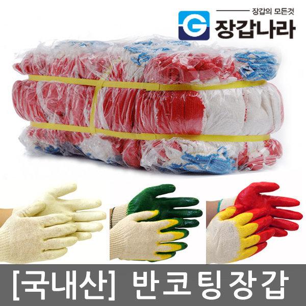 고급 반코팅장갑 100켤레/백청황 코팅장갑 면목장갑