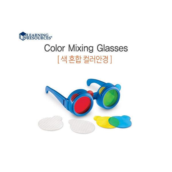 러닝리소스/색혼합컬러안경/과학교구/렌즈
