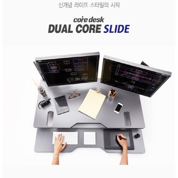 코어데스크 듀얼코어슬라이드(DUALCORE)/Hy