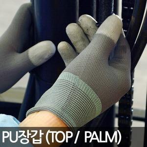 PU장갑 손가락 손바닥 작업용장갑 코팅장갑 10켤레