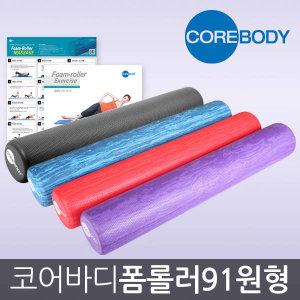 (현대Hmall)코어바디 폼롤러 91cm 원형/만물상폼롤러/혈관청소 폼롤러